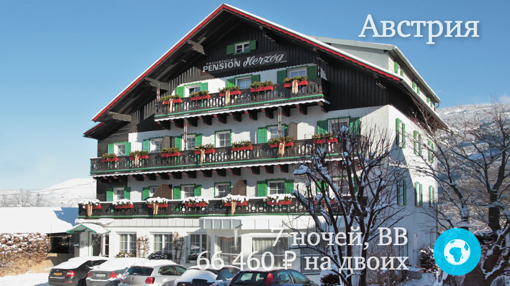 Тур в Цель-ам-Зее в Pension Herzog (Австрия) на 7 ночей с 19.01.18 от 66 460 рублей (BB) на двоих