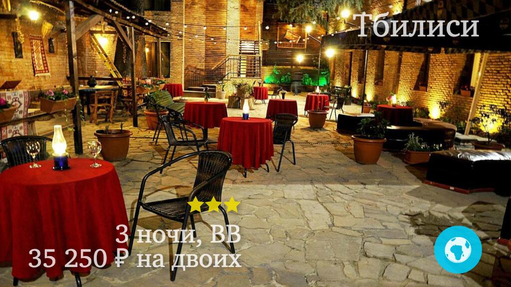 Тур в Тифлис в Tiflis Hotel 3* (Грузия) на 3 ночи с 08.12.18 от 35 250 рублей (BB) на двоих