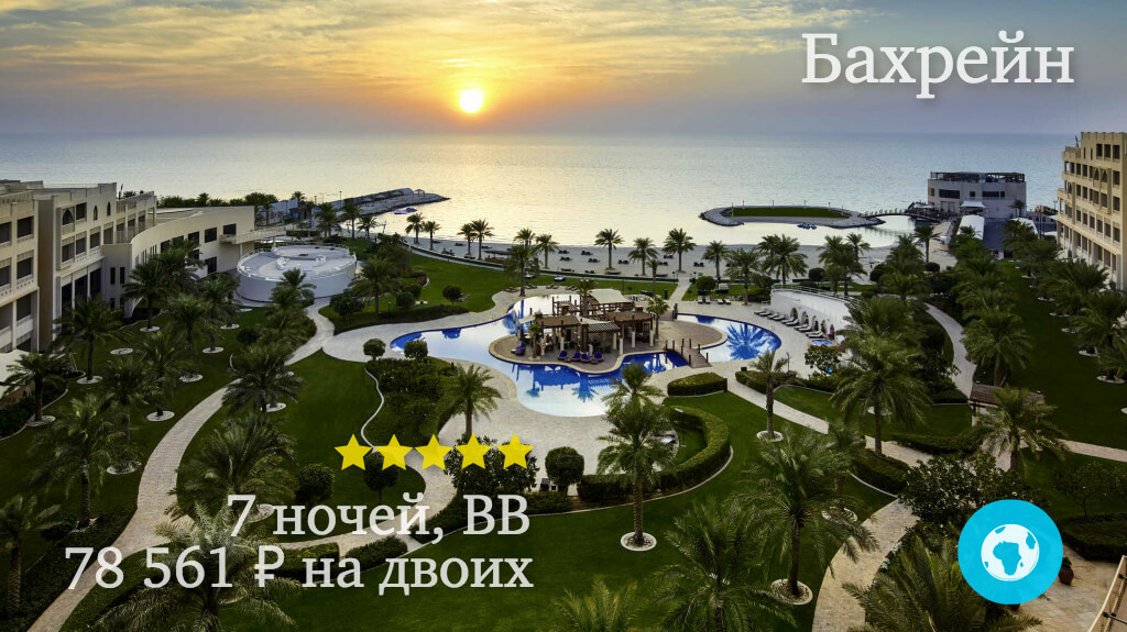Тур в Манаму в отель Sofitel Bahrain Zallaq Thalassa 5* (Бахрейн) на 7 ночей с 10.12.18 от 78 561 рублей (BB) на двоих