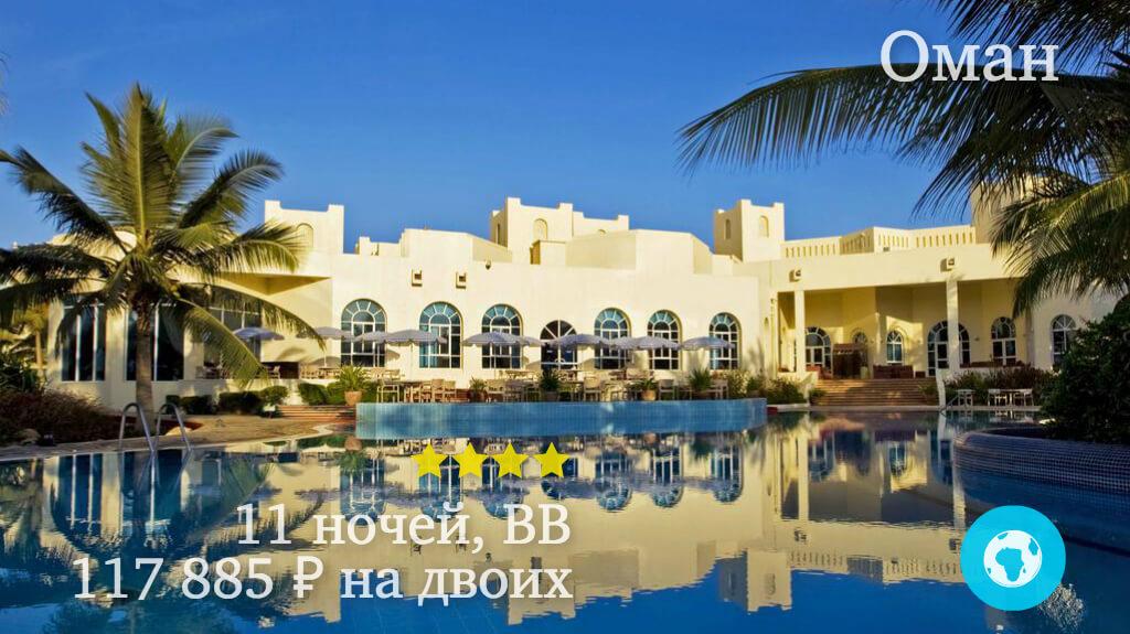 Тур в Салалу в Hilton Salalah Resort 4* (Оман) на 11 ночей с 07.01.19 от 117 885 рублей (BB) на двоих