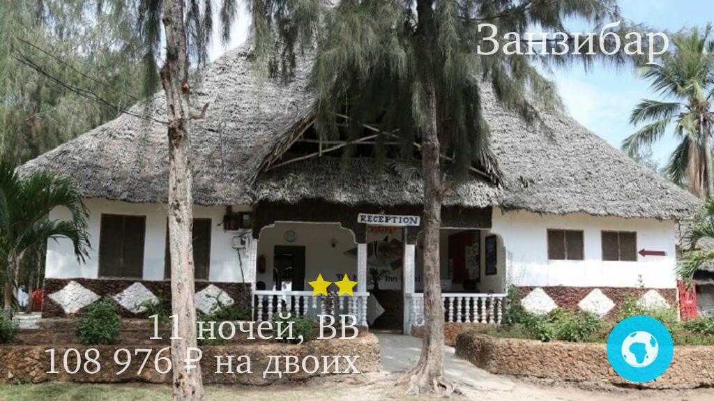Тур на Занзибар в отель The Nungwi Inn 2* (Танзания) на 11 ночей с 10.01.19 от 108 976 рублей (BB) на двоих