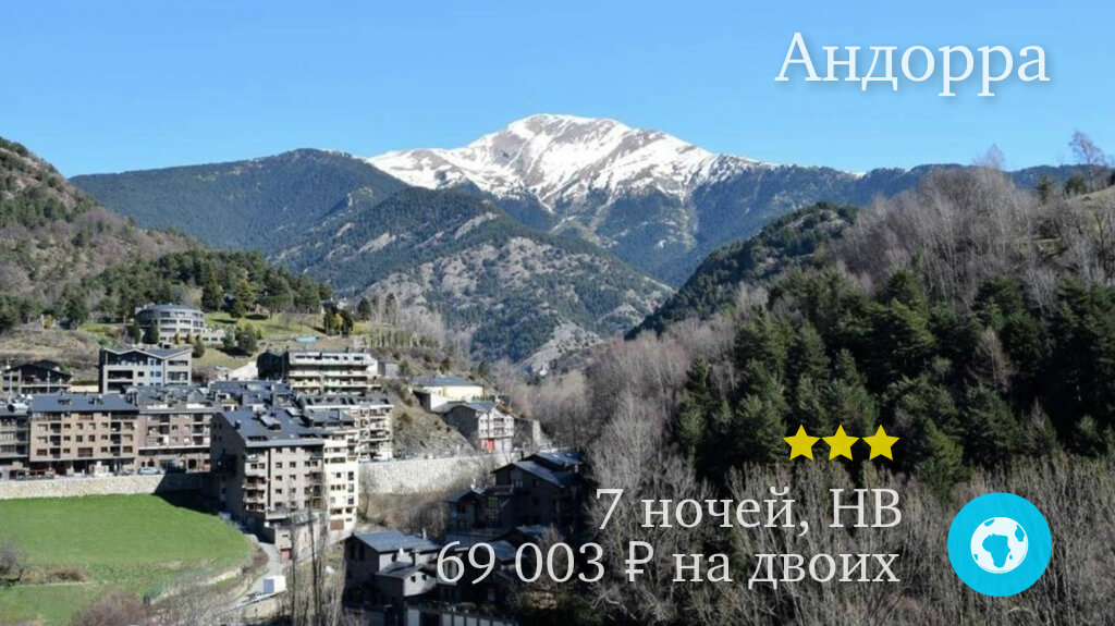 Тур в Ла Массану в отель Marco Polo 3* (Андорра) на 7 ночей с 19.01.19 от 69 003 рублей (HB) на двоих