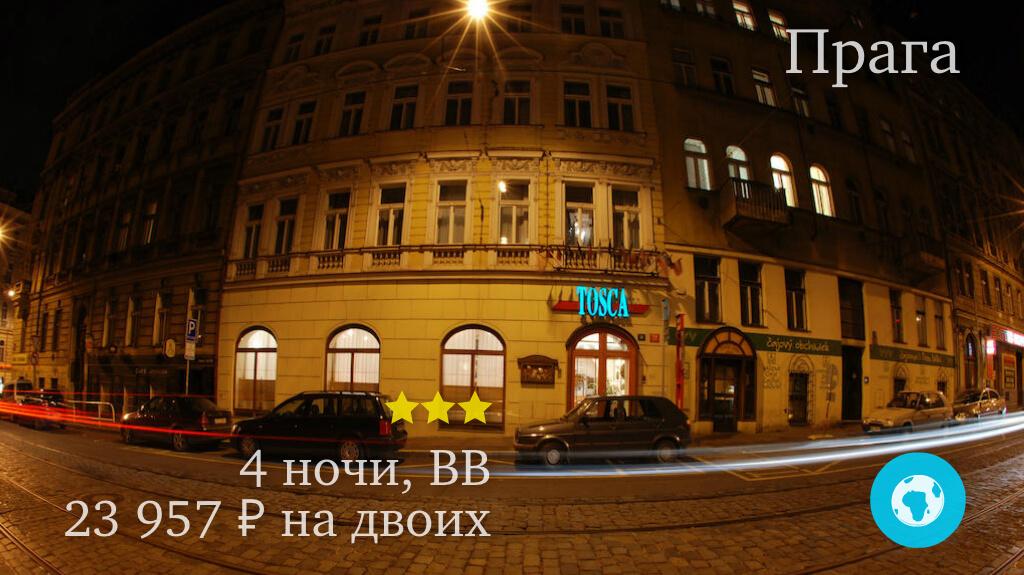 Тур в Прагу в отель Ea Hotel Tosca 3* (Чехия) на 4 ночи с 13.01.19 от 23 957 рублей (BB) на двоих
