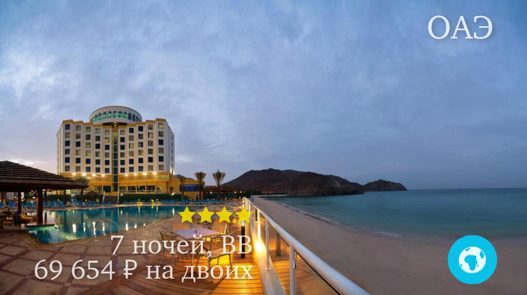 Тур в Фуджейру в Oceanic Khorfakkan Resort & Spa 4* (ОАЭ) на 7 ночей с 18.01.19 от 69 654 рублей (BB) на двоих