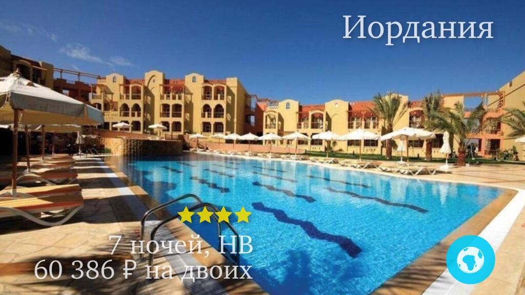Тур в Акабу в отель Marina Plaza Tala Bay 4* (Иордания) на 7 ночей с 26.01.19 от 60 386 рублей (HB) на двоих