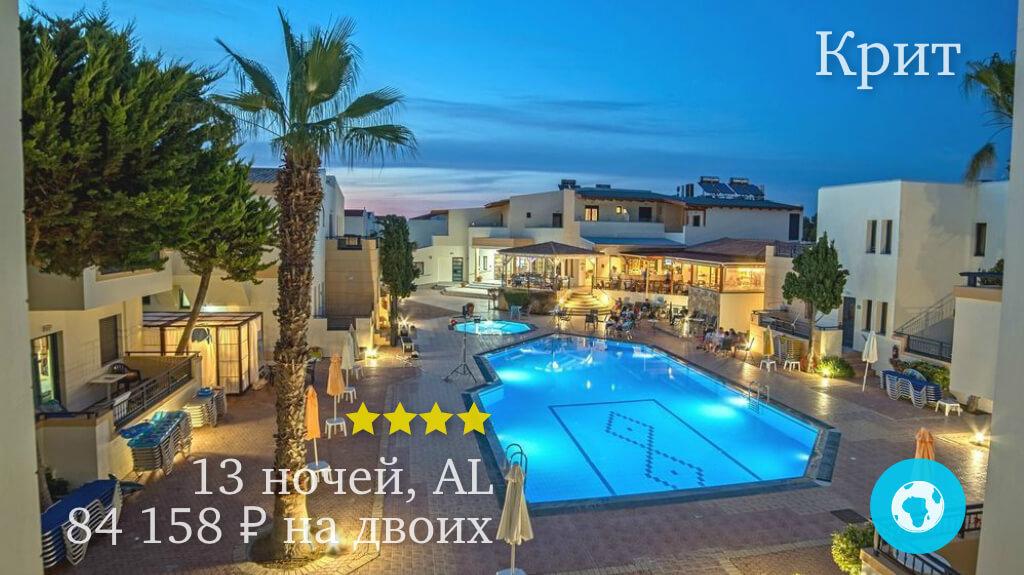 Тур на Крит в Blue Aegean Suites & Apart Hotel 4* (Греция) на 13 ночей с 13.05.19 от 84 158 рублей (AL) на двоих