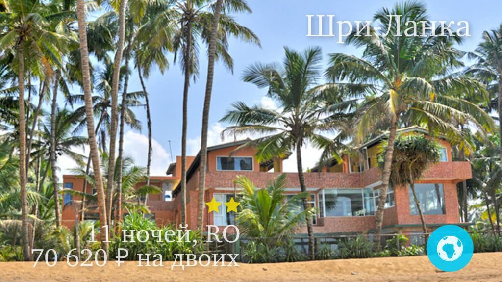 Тур в Берувелу в отель Roy Villa 2* (Шри-Ланка) на 11 ночей с 21.01.19 от 70 620 рублей (RO) на двоих