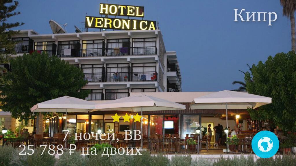 Тур в Пафос в Veronica Hotel 3* (Кипр) на 7 ночей с 25.01.19 от 25 788 рублей (BB) на двоих