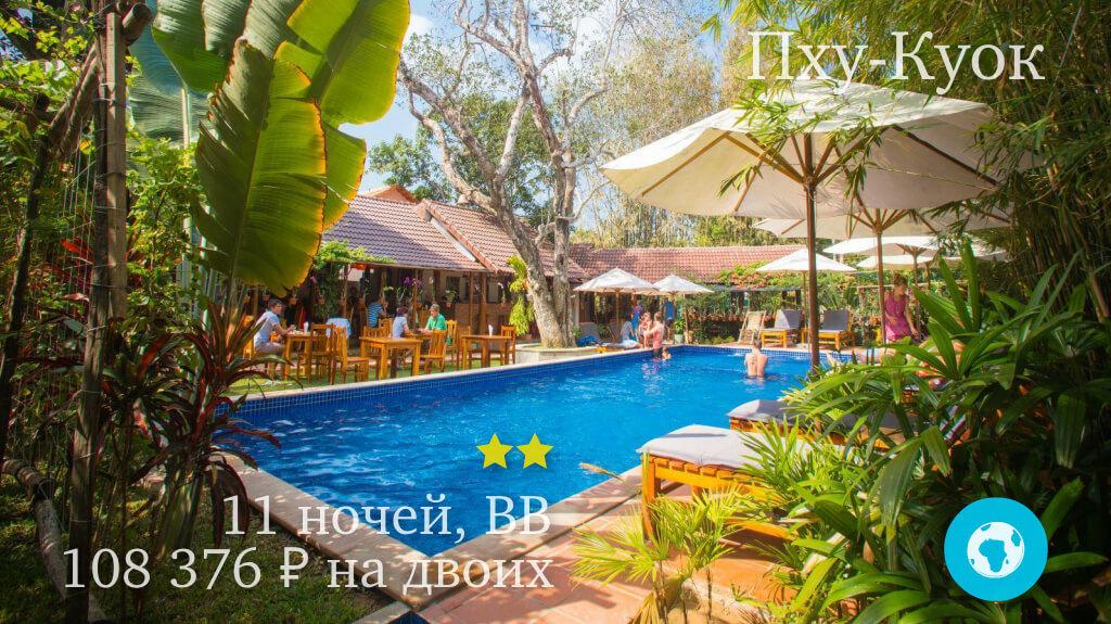Тур на Пху-Куок в La Mer Resort Phu Quoc 2* (Вьетнам) на 11 ночей с 03.02.19 от 108 376 рублей (BB) на двоих