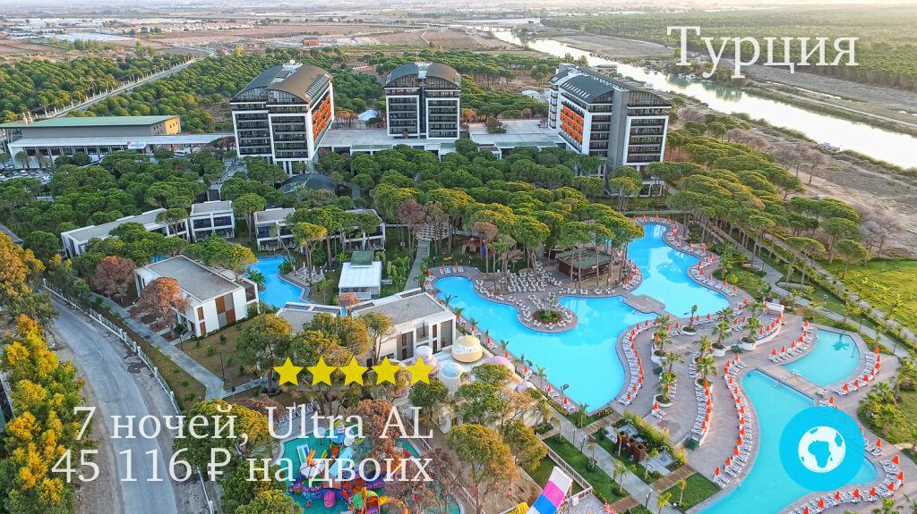 Тур в Анталию в отель Trendy Lara 5* (Турция) на 7 ночей с 09.02.19 от 45 116 рублей (Ultra AL) на двоих