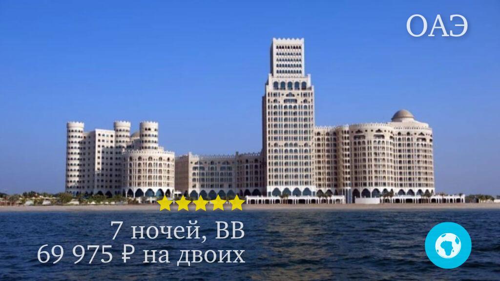 Тур в Рас-аль-Хайма в отель Al Hamra Residence & Village 5* (ОАЭ) на 7 ночей с 12.02.19 от 69 975 рублей (BB) на двоих