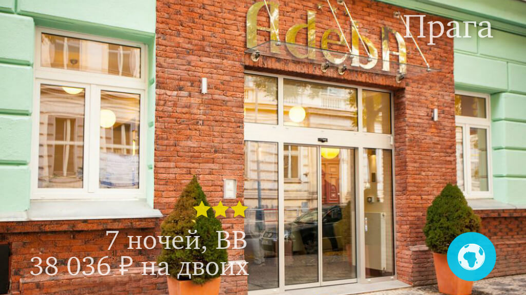 Тур в Прагу в Adeba Hotel 3* (Чехия) на 7 ночей с 23.02.19 от 38 036 рублей (BB) на двоих