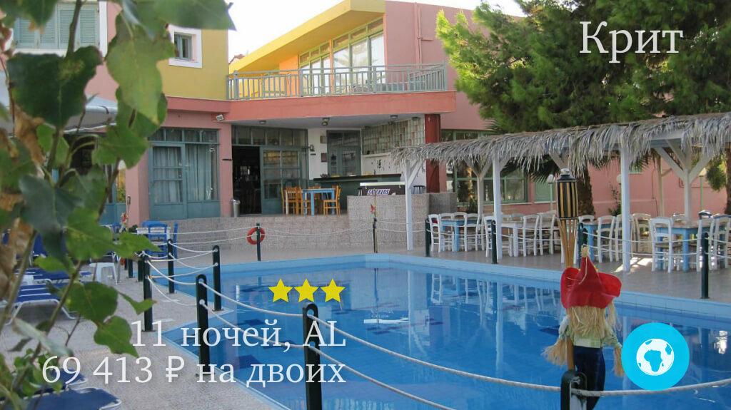 Тур на Крит в Ираклион в отель Minos Village Karteros 3* (Греция) на 11 ночей с 21.05.19 от 69 413 рублей (AL) на двоих