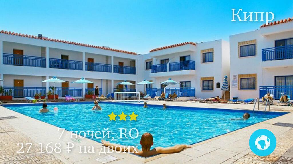 Тур в Айа-Напу в апарт-отель Evabelle Napa 3* (Кипр) на 7 ночей с 30.03.19 от 27 168 рублей (RO) на двоих