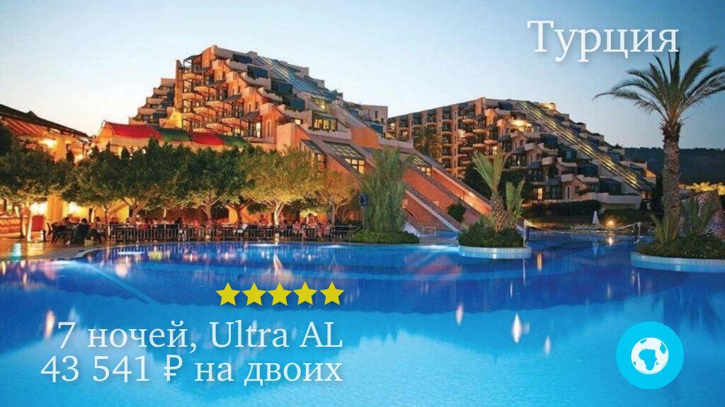 Тур в Кириш в Limak Limra Hotel & Resort 5* (Турция) на 7 ночей с 03.04.19 от 43 541 рубля (Ultra AL) на двоих