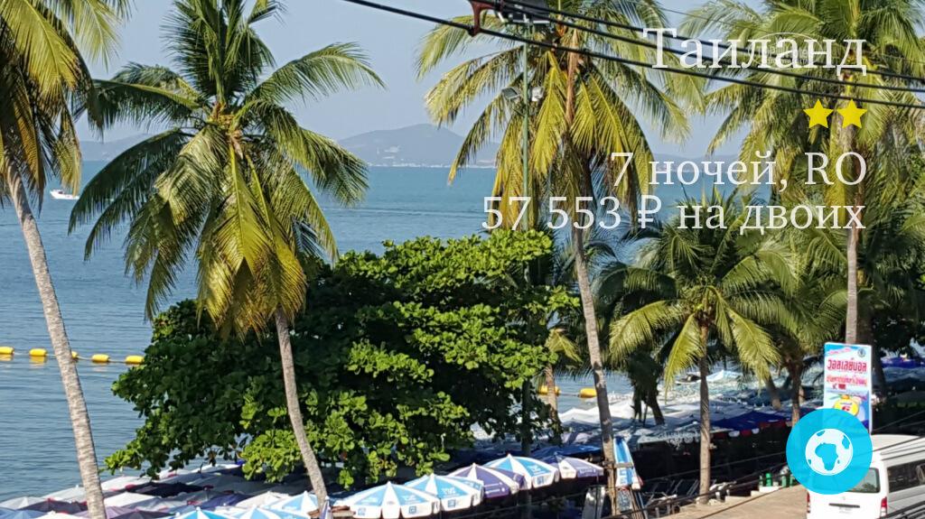Тур в Паттайю в отель Sea Sun Seaview 2* (Таиланд) на 7 ночей с 25.04.19 от 57 553 рублей (RO) на двоих