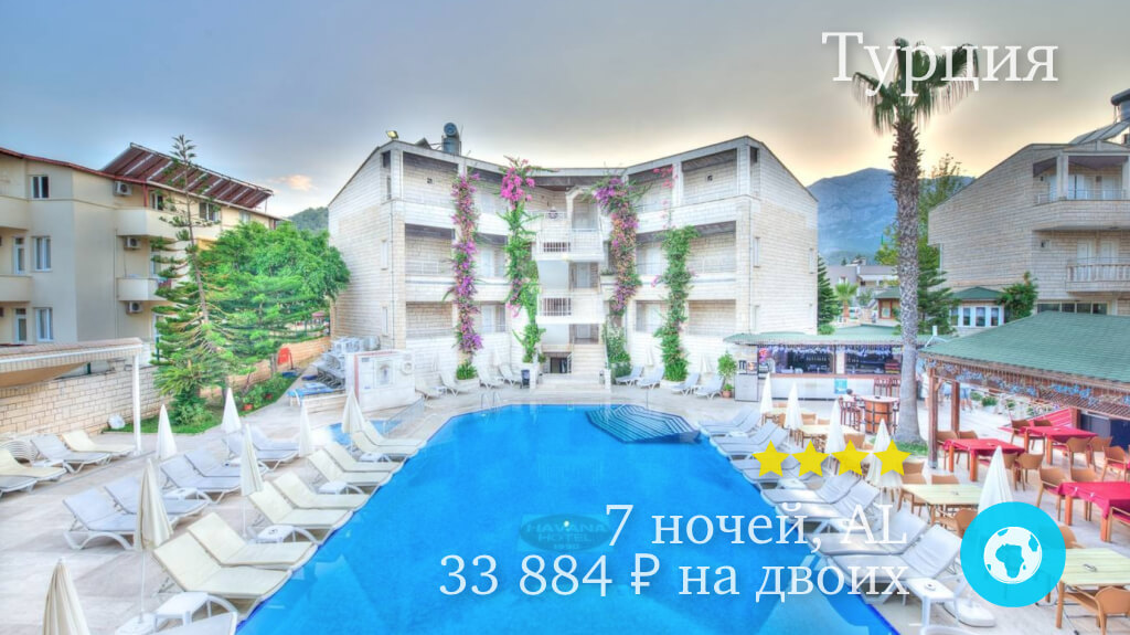 Тур в Кемер в Havana Hotel Kemer 4* (Турция) на 7 ночей с 08.05.19 от 33 884 рублей (AL) на двоих