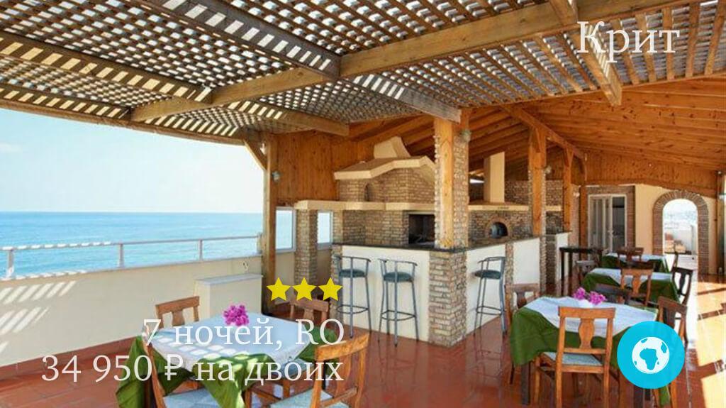 Тур на Крит в Херсониссос в Irini Apartments 3* (Греция) на 7 ночей с 12.05.19 от 34 950 рублей (RO) на двоих