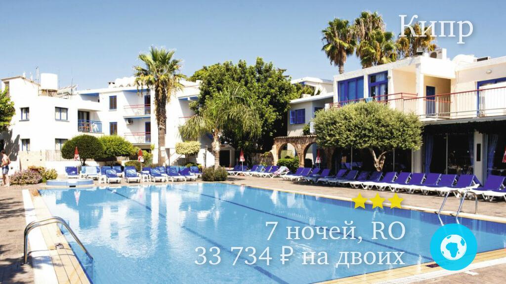 Тур в Айа-Напу в Green Bungalows 3* (Кипр) на 7 ночей с 08.09.19 от 33 734 рублей (RO) на двоих