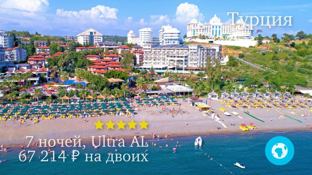Тур в Окурджалар в Justiniano Deluxe Resort 5* (Турция) на 7 ночей с 20.05.19 от 67 214 рублей (Ultra AL) на двоих