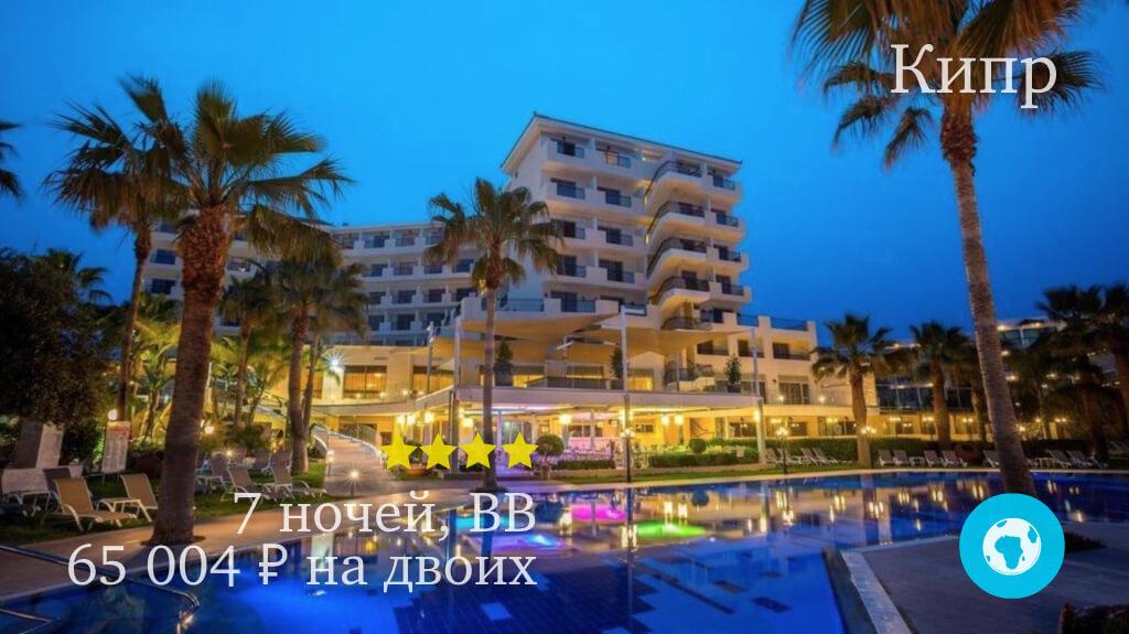 Тур в Пафос в отель Aquamare Beach Hotel & Spa 4* (Кипр) на 7 ночей с 18.05.19 от 65 004 рублей (BB) на двоих