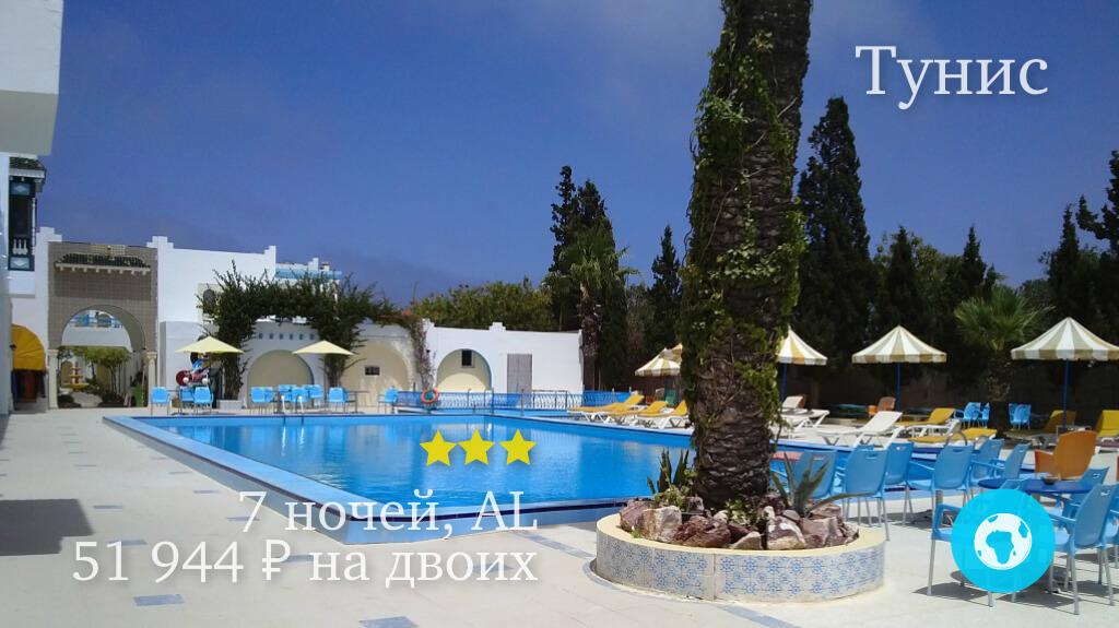 Тур в Монастир в My Hotel Garden Beach 3* (Тунис) на 7 ночей с 03.06.19 от 51 944 рублей (AL) на двоих