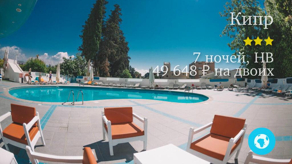 Тур в Лимасол в Tsanotel 3* (Кипр) на 7 ночей с 02.06.19 от 49 648 рублей (HB) на двоих