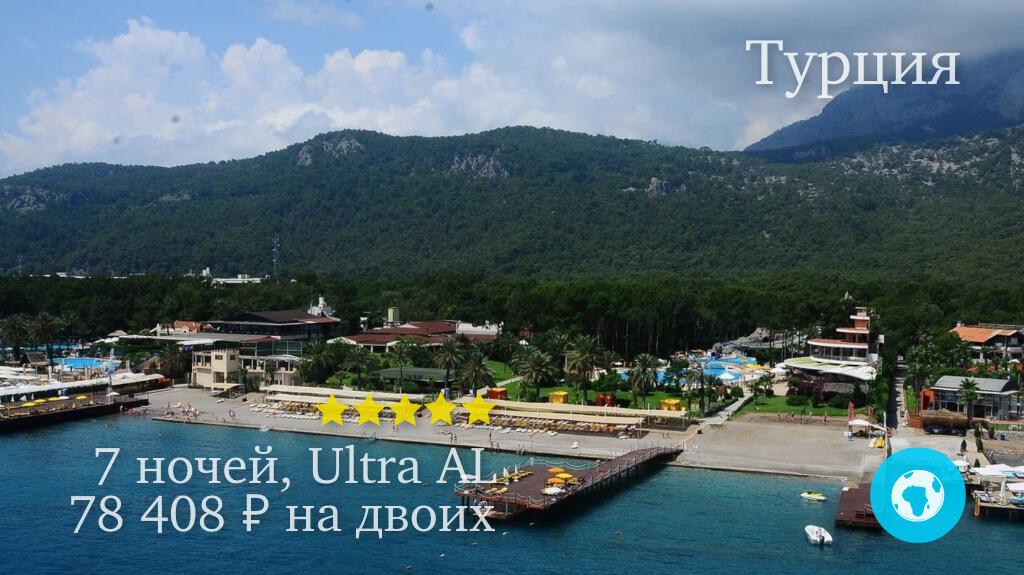 Тур в Бельдиби в Club Zigana Hotel 5* (Турция) на 7 ночей с 09.06.19 от 78 408 рублей (Ultra AL) на двоих
