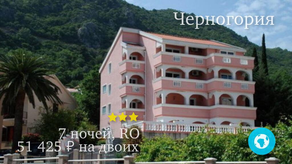 Тур в Бечичи в апарт-отель Tamara 3* (Черногория) на 7 ночей с 06.07.19 от 51 425 рублей (RO) на двоих