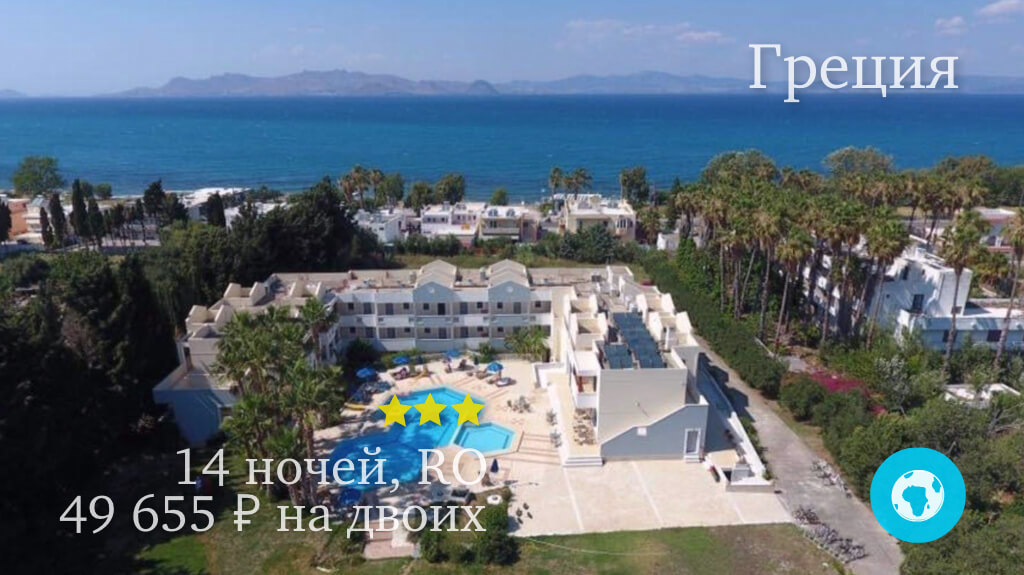 Тур на Кос в апарт-отель Olga's Paradise 3* (Греция) на 14 ночей с 04.07.19 от 49 655 рублей (RO) на двоих
