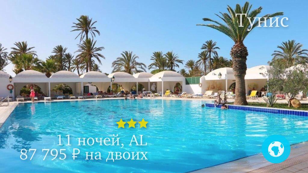 Тур в Зарзис в отель Sangho Club Zarzis 3* (Тунис) на 11 ночей с 23.08.19 от 87 795 рублей (AL) на двоих
