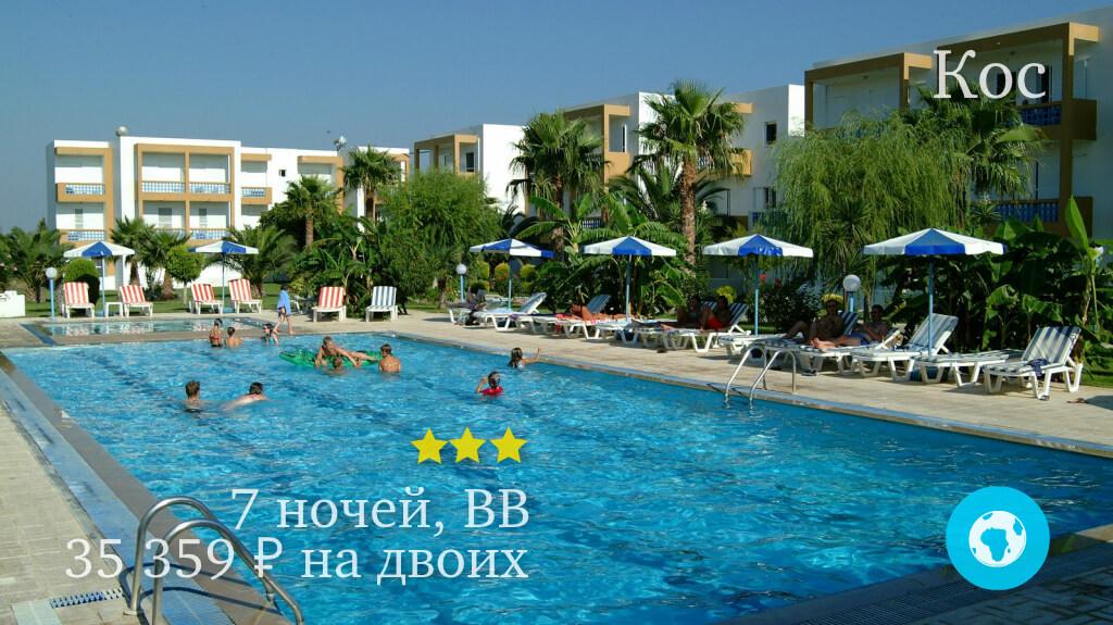 Тур на Кос в Мармари в Giakalis Apartment 3* (Греция) на 7 ночей с 31.08.19 от 35 359 рублей (ВВ) на двоих